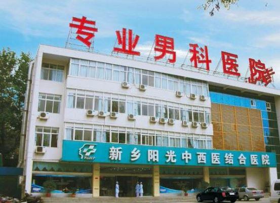 新乡阳光中西医结合医院举办健康日科普咨询活动